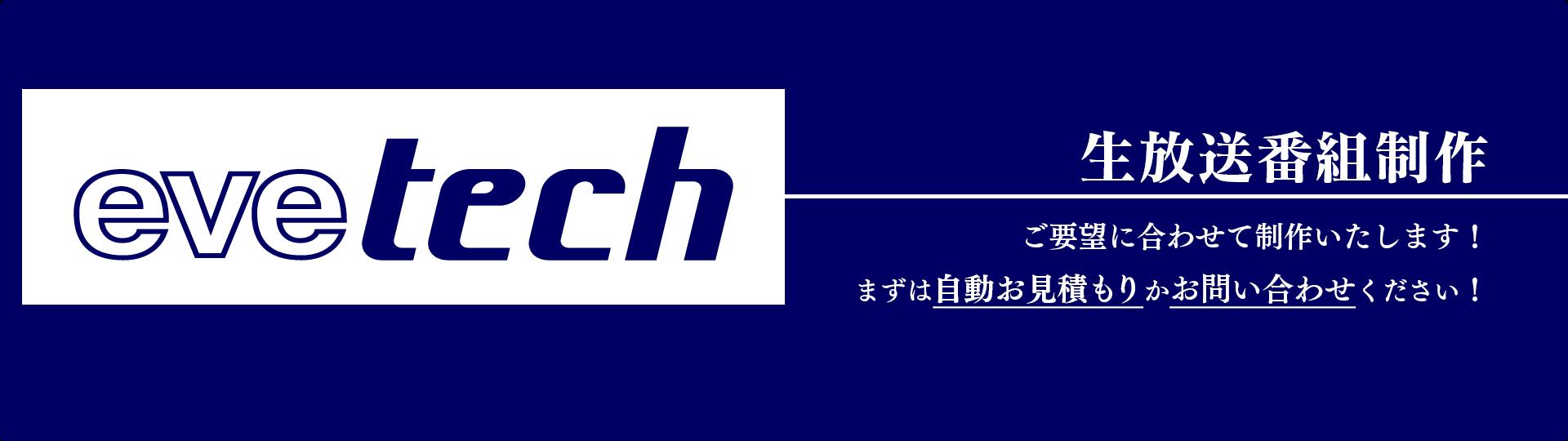 evetech_live _header